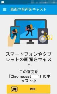 Chromecast設定