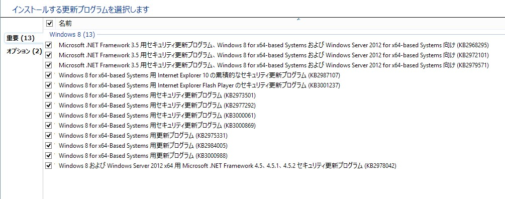 Windowsアップデート失敗