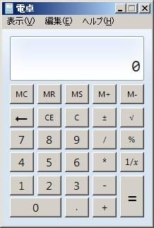 7の計算機