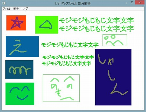 ビットマップファイル部分取得 画面イメージ