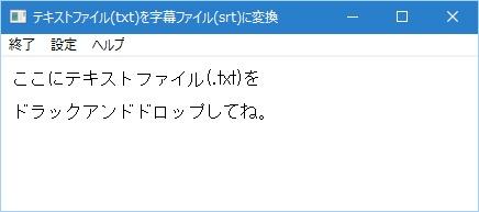 テキストファイル(txt)を字幕ファイル(srt)に変換するアプリ