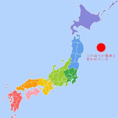 昭和三陸地 震源