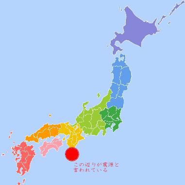 昭和南海地震 震源