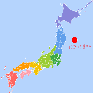 貞観地震 震源